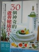 【書寶二手書T8/養生_IEZ】30個神奇的蘆薈健康法_葉美麗, 根本幸夫