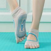 四季專業純棉洗汗防滑不掉跟瑜伽襪五指襪瑜珈用品露趾襪地板襪女 至簡元素