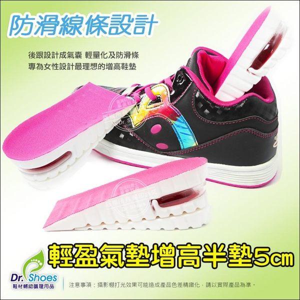 止滑防滑條設計 輕盈氣墊增高墊 增高鞋墊 腿部修長的密秘 長靴軍靴皮靴短靴 LaoMeDea