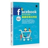 最新行銷王(Facebook廣告沒有說的業績倍增活用術)