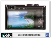 STC 9H鋼化 螢幕玻璃保護貼 (TYPE E) 適 Leica C D-LUX