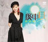 談詩玲 溪中月 CD附DVD 免運 (購潮8)