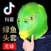 面具 抖音綠頭魚頭套面具可愛搞怪搞笑沙雕魚頭怪綠魚人網紅萬圣節道具 阿薩布魯
