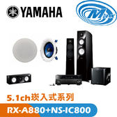 《麥士音響》 YAMAHA山葉 5.1聲道 崁入式系列 RX-V880+NS-700+NS-IC800