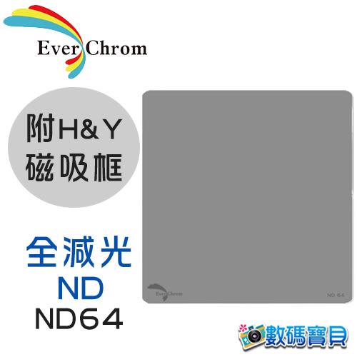 EverChrom 方形減光鏡 ND8 ND64 ND1000【減光鏡+附H&Y磁吸框】彩宣公司貨 方型全減 非NISI