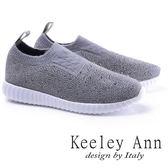 ★2017秋冬★Keeley Ann輕巧漫步~針織彈性滿鑽真皮軟墊平底休閒鞋(灰色)