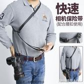 多功能減壓相機肩帶 微單快拆背帶 相機快掛保險帶腰扣腰掛安全繩 青木鋪子