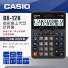 CASIO專賣店 CASIO計算機 DX-12B 大螢幕 12位數 總計內存