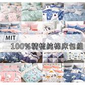 100%精梳純棉床包組(單人兩件不含被套組)/床包組/床包/枕套/兩用被/MIT/精梳純棉【葉子小舖】