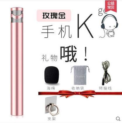 全民K歌直播YY手機迷你掌上麥克風小話筒無耳機YY2359『毛菇小象』
