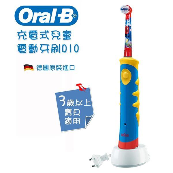 ★贈漱口水隨身瓶30ml★【Oral-B】迪士尼充電式兒童電動牙刷 D10