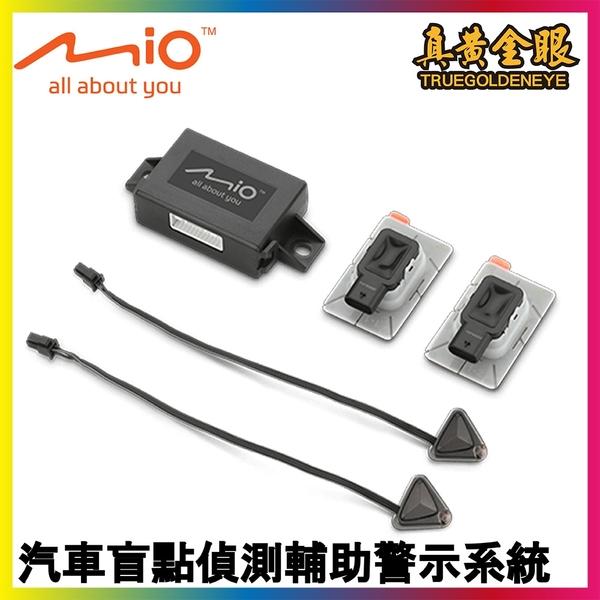 【真黃金眼】MiVue MIO 汽車盲點偵測輔助警示系統