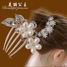 髮夾 新娘漢服發飾韓國蝴蝶結頭飾品發卡發夾發梳劉海發簪邊夾古風盤發