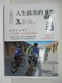 【書寶二手書T4/體育_HCS】人生最美的騎遇:從雲南到倫敦,17800公里的青春單車旅誌_727車隊