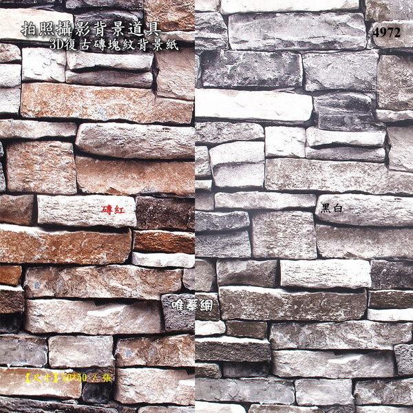 【唯蓁網4972】3D復古磚塊紋背景紙 拍照攝影背景道具 懷舊咖啡店服裝 酒吧中式餐廳