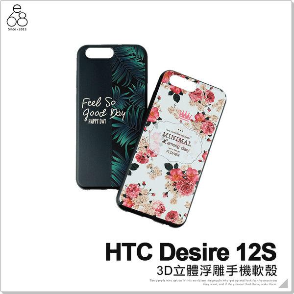HTC Desire 12S 3D立體浮雕 手機殼 保護殼 手機套 軟殼 小狗小貓超人隊長 防摔 彩繪保護套