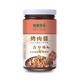 健康廚房古早味燒肉醬250g/罐【愛買】