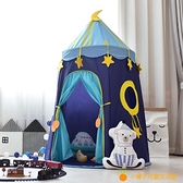 兒童帳篷游戲屋室內家用女孩公主城堡小房子男孩寶寶蒙古包玩具屋