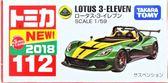 TOMY #112 C3:蓮花 3-Eleven TOYeGO 玩具e哥