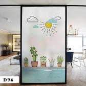 窗戶玻璃貼 靜電貼紙窗戶磨砂膜透光不透明辦公室臥室陽臺衛生間遮光 果果生活館