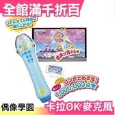 【卡拉OK 麥克風】日本 空運 偶像學園 萬代 Bandai Aikatsu 附一個卡帶15首歌 新年禮物【小福部屋】