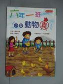 【書寶二手書T9/兒童文學_OQT】六年一班小型動物園_原田雅春