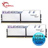 芝奇 G.SKILL Trident Z Royal 皇家戟 DDR4-3200 16GBx2 超頻記憶體 (鎧甲銀) F4-3200C16D-32GTRS