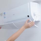 空調擋風板防直吹通用壁掛式防風罩出風口擋板