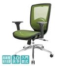 GXG 短背全網 電腦椅 (鋁腳/3D扶手) 型號81X6 LU9