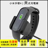 【夾式充電器】適用 小米4手環 線長約30公分 手環主機充電 快速 USB to 小米手環4 手錶充電 副廠