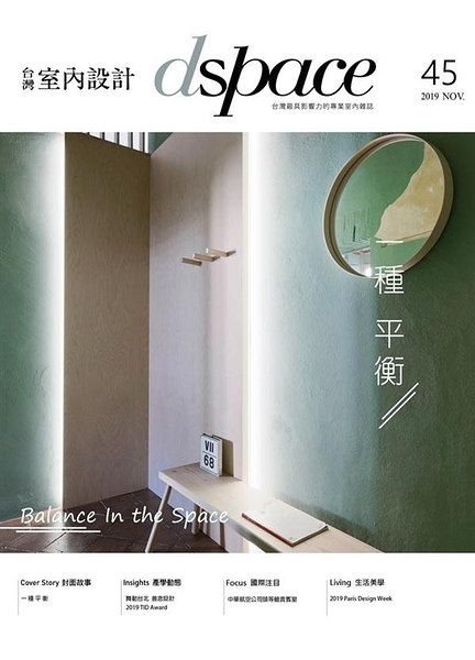 台灣室內設計 11月號/2019 第45期