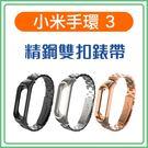 好舖・好物➸小米手環3 精鋼雙扣錶帶 替換帶 錶帶 腕帶 金屬 磁吸式 三珠錶鏈 格朗鋼錶帶