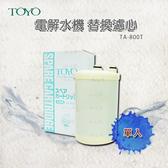 【快速出貨-免運費】TOYO 日本東洋電解水機濾心TA-800T/原廠公司貨/抗菌銀添活性碳【水之緣】