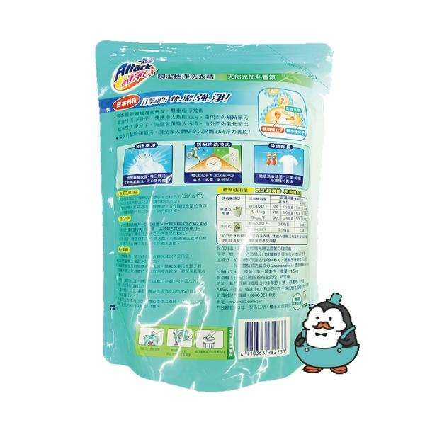 一匙靈 Attack極速淨EX 瞬潔極淨洗衣精 補充包1.5kg/包 : 尤加利香氛