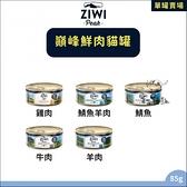 ZIWIPEAK巔峰[經典鮮肉主食貓罐,5種口味,85g,紐西蘭製](單罐)