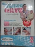 【書寶二手書T6/保健_XBU】跟著護理師媽媽輕鬆育嬰_張道鳳