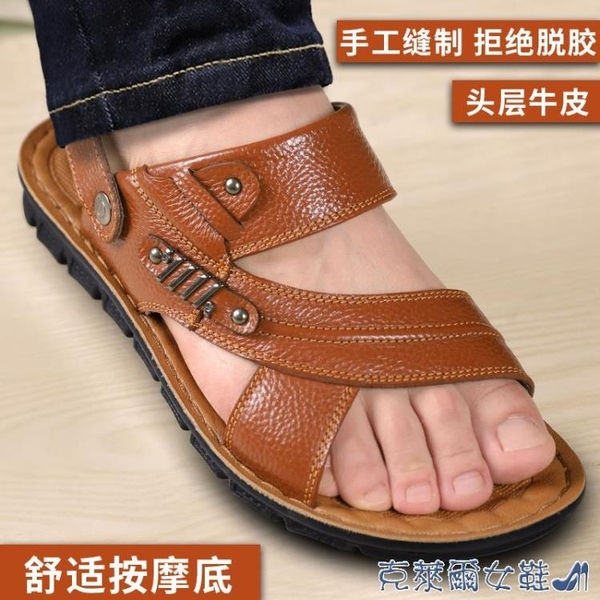 涼鞋 男士涼鞋2021夏季新款真皮休閒中老年爸爸沙灘外穿軟底牛皮涼拖鞋 快速出貨