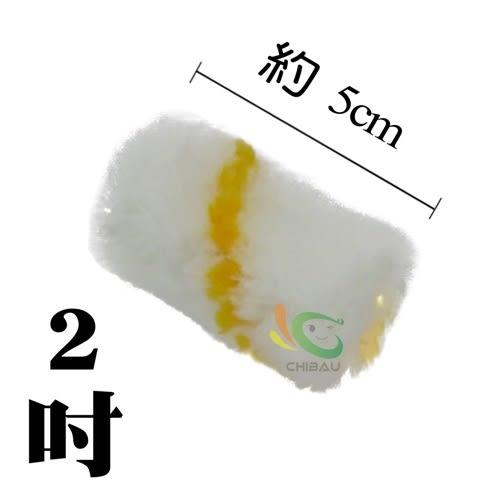 【漆寶】熱狗滾刷替換頭2吋-非螺母(單顆裝)