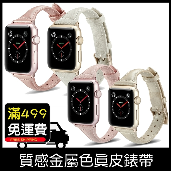 Apple Watch SE/3/4/5/6 真皮錶帶 女生用 細版 38/40/42/44mm 替換帶 皮錶帶 透氣 質感