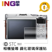 STC 相機螢幕 9H 鋼化玻璃保護貼 for Fujifilm X-A5 螢幕玻璃貼 可觸控操作