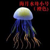 仿真水草魚缸仿真水母/水族箱造景裝飾套餐珊瑚水草/漂浮熒光假水母大小號 爾碩數位3c