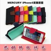 88柑仔店~ MERCURY GOOSPERY 蘋果iphone5 5S SE 可立式 支架 雙色皮套 側翻 矽膠套 保護套