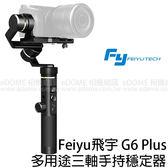 FEIYU 飛宇 G6 PLUS 防潑水多用途三軸手持穩定器 (24期0利率 免運 公司貨) 運動相機/手機/微單適用 G6+
