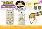 蛋黃哥 正版授權 Samsung S6e...