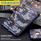 88柑仔店~蘋果iPad mini2保護套 ipad mini3保護殼ipad mini4迷彩ipad外殼
