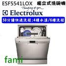【fami】櫻花 ELECTROLUX 獨立式洗碗機 ESF5541LOX  *獨家30分鐘60度快洗*
