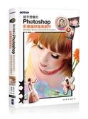 超乎想像的Photoshop影像編修唯美創作:運用簡單快速的技巧就能創造影像的視覺..