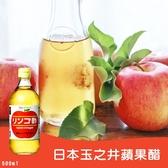 日本玉之井蘋果醋500ml