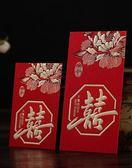 紅包袋 婚慶婚禮小紅包袋新婚利是封創意紅包 莎拉嘿幼