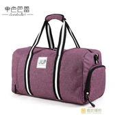 手提旅行包女大容量行李包短途出差包行李袋男戶外旅行袋健身包袋  一件免運